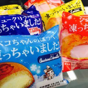 ペコちゃんのほっぺ凍っちゃいました☆クリームの代わりにアイスが入っててすごくおいしかったです♪ごちそうさまでした(*^_^*)