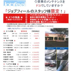 Jobfeel × Victoriaコラボ企画♬ 詳しくは事務所まで(^^)