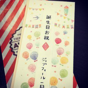 誕生日プレゼントにホテルのチケットいただきました♡ ありがとうございます(^^)♬