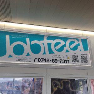 三雲駅にJobfeelの看板ができました♪三雲駅から電車に乗られる際は是非チェックしてみてください★
