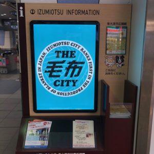 先日泉大津に行ったのですが、国内のほとんどの毛布が泉大津産だそうです!