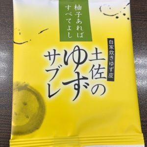 お土産を頂きました☆柚子あればすべてよし、その通りに美味しかったです(^^)♡
