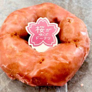 差し入れで桜のドーナッツ頂きました🌸味覚だけでなく見た目も香りも楽しめる桜好きにはたまらないドーナッツでした😋🌸